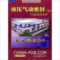 液压气动密封产品供应目录(上下)/机电产品供应目录系列