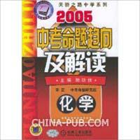 化学(2005)/中考命题趋向及解读