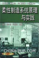 柔性制造系统原理与实践