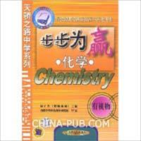 化学(有机物)/步步为赢