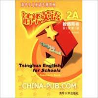 清华英语(2A教师用书第2级第1册)/清华少儿英语专用教材
