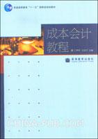 成本会计教程(普通高等教育十一五国家级规划教材)