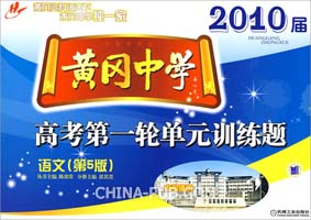 语文(第5版)2010届-黄风中学:高考第一轮单元训练题