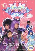 巴啦啦小魔仙10(第30-32集)
