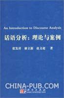 话语分析:理论与案例(英文影印版)