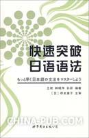 快速突破日语语法