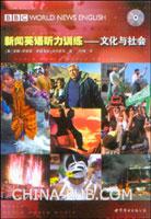 新闻英语听力训练--文化与社会(书+CD)