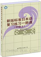 新版标准日本语复习练习一册通(中级上)