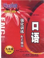口语 强化训练配套磁带 九年级 (01982)