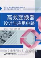 高效变换器设计与应用电路