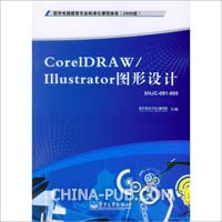 CorelDRAW/Illustrator图形设计
