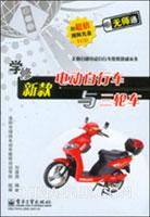 学修新款电动自行车与三轮车