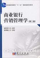 商业银行营销管理学(第二版)
