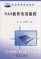 SAS软件实用教程