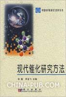 现代催化研究方法