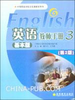 英语教师手册3.基本版(第2版)