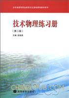 技术物理练习册(第二版)