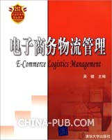 电子商务物流管理(21世纪经济管理类精品教材)