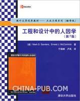 工程和设计中的人因学(第7版)(国外大学优秀教材――工业工程系列(翻译版))