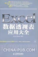 Excel数据透视表应用大全(1CD)