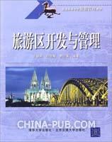 旅游区开发与管理(普通高等学校旅游管理教材)