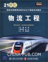 物流工程(21世纪经济学类管理学类专业主干课程系列教材)