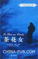 茶花女(中文导读英文版)