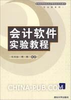 会计软件实验教程(新编高等院校经济管理类规划教材・专业课系列)