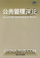 公共管理评论(第八卷)