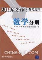 2010MBA联考备考教程.数学分册