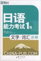 日语能力考试1级:文字・词汇详解(赠MP3光盘)