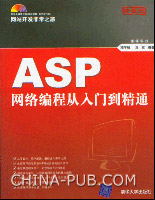 (赠品)ASP网络编程从入门到精通(珍藏版)