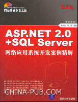 (赠品)ASP.NET 2.0+SQL Server网络应用系统开发案例精解(珍藏版)