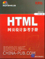 (赠品)HTML网页设计参考手册(珍藏版)
