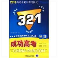 2010高考总复习课时优化-321成功高考・物理(新课标版)(附答案)