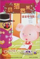 小猪罗米:语言学习篇(二)