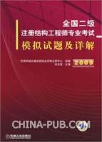 2009全国二级注册结构工程师专业考试模拟试题及详解