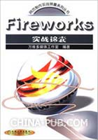 Fireworks实战锦囊