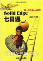 Solid Edge七日通