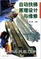 (特价书)自动扶梯原理设计与维修{*JB*}