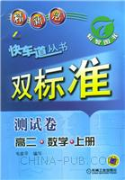 快车道丛书:双标准-测试卷高二・数学・上册