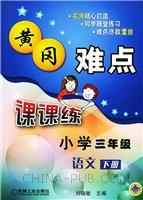 黄冈难点课课练:小学三年级语文(下册)