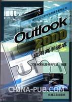Outlook 2000应用高手速成