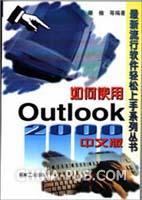 如何使用Outlook 2000中文版