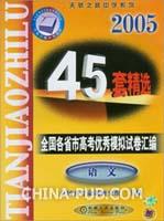 语文:2005全国各省市高考优秀模拟试卷汇编