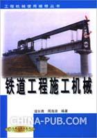 (特价书)铁道工程施工机械