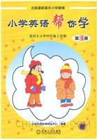小学英语帮你学(第3册) 四年级上