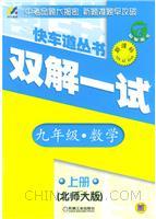 初中快车道・双解一试:九年级数学(上册)(北师大版)