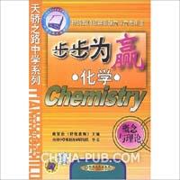 步步为赢:化学 概念与理论