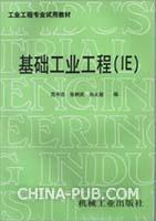 基础工业工程(IE)用12337 代{*JB*}